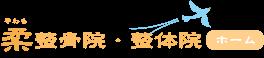 清水区 柔 整骨院・整体院 - 静岡市清水区の整骨・接骨・整体治療