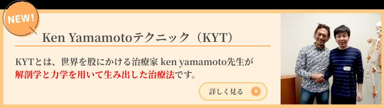 Ken Yamamotoテクニック(KYT)
