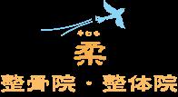 柔 整骨院・整体院 ロゴ
